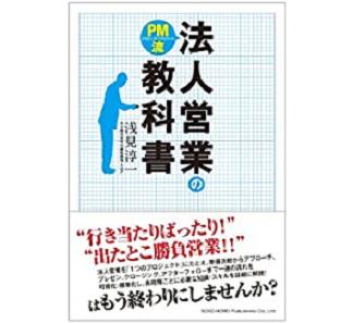 PM流 法人営業の教科書
